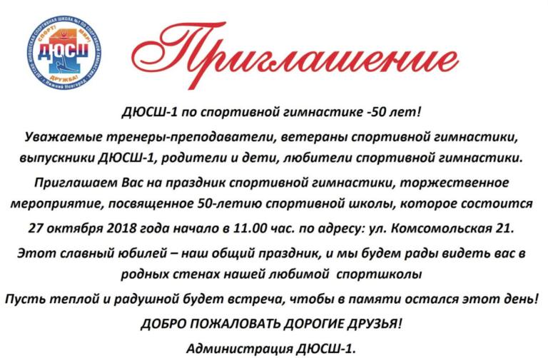 ДЮСШ №1 по спортивной гимнастики — 50 лет!
