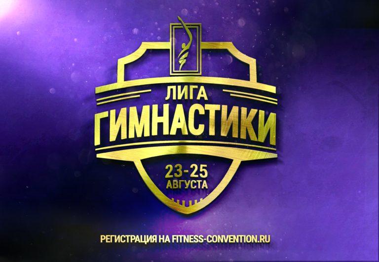 В августе стартует Фестиваль «Лига Гимнастики»